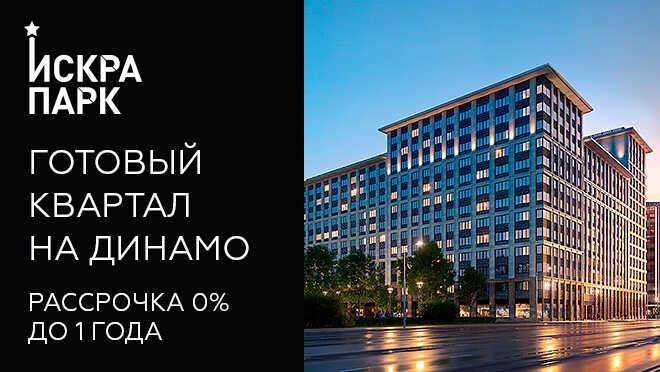 Премиум-квартал на Динамо «Искра-Парк» Широкий выбор готовых апартаментов с